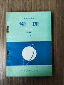 八十年代怀旧老课本 高级中学课本(试用):物理(乙种本)上册