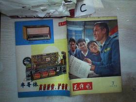 无线电1975 7