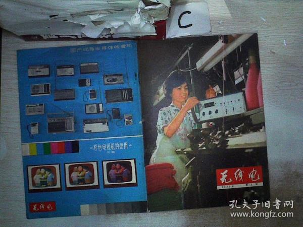无线电1973 2