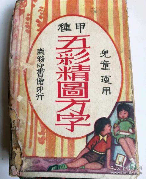 民国旧书五彩精图方字,儿童适用,特价(民1)