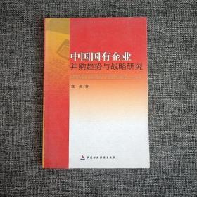 中国国有企业并购趋势与战略研究