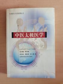 中医太极医学