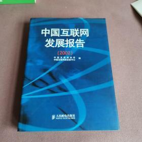 中国互联网发展报告(2002)