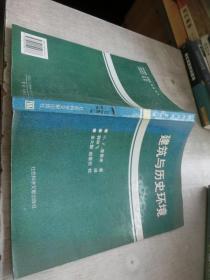 中国现代园林(历史与理论研究)      馆藏   库2