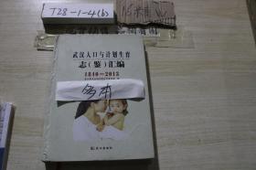 武汉人口与计划生育志(鉴)汇编1840-2013