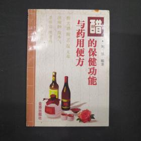 醋的保健功能与药用便方