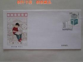 2016-8《全民阅读》特种邮票首日封总公司