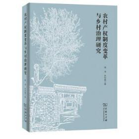 【正版现货全新】农村产权制度变革与乡村治理研究