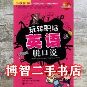 玩转职场英语脱口说.书+ 常俊跃 上海人教海文图书音像有限公司 9787561148419