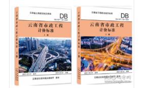 2020版云南省市政工程计价标准 上下册1E10a