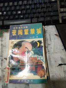 金色童年书库 夜闯紫禁城