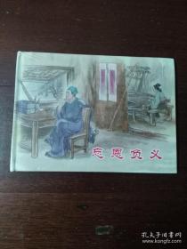 连环画: 上海人民美术《忘恩负义》32开大精装