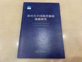 新时代中国海洋强国战略研究