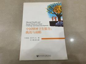 中国精神卫生服务:挑战与前瞻