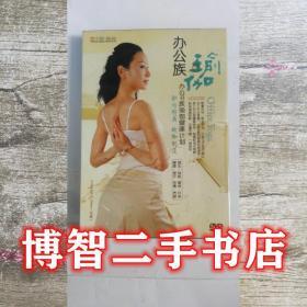 OFFICE瑜伽--办公e族瑜伽健康计划(书+2VCD) 卓文工作室 上海人教海文图书音像有限公司 9787883527060