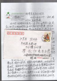 2004年浙江兰溪市金华市李渔纪念馆赵文卿致苏州著名画家李长白信札一封一页