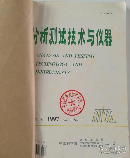 分析测试技术与仪器(季刊)   1997年(1、3-4)期   合订本   (馆藏)