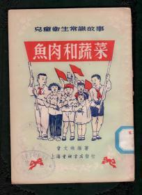 《 鱼肉和蔬菜》插图本 1952年