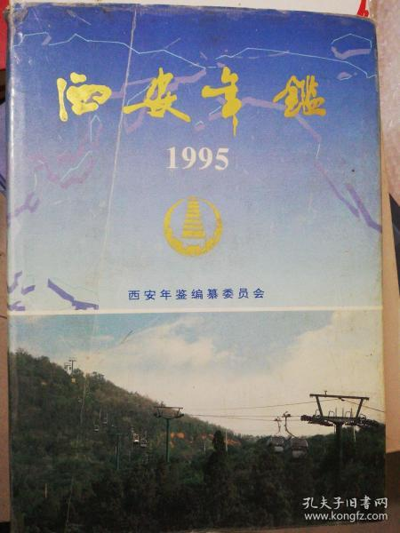 西安年鉴.1995(总第三卷)