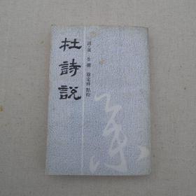 杜诗说:安徽古籍丛书