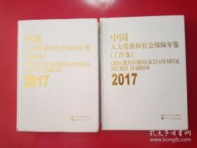 中国人力资源和社会保障年鉴2017 【工作卷+文献卷 全2册 带光盘】 .