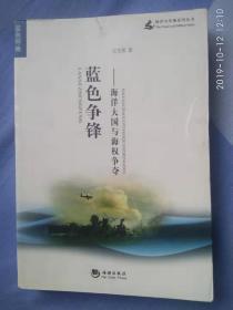 《蓝色争锋——海洋大国与海权争夺》