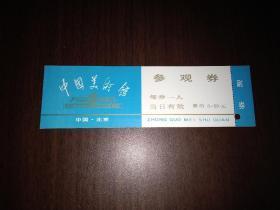 老门票 中国美术馆 参观券 未使用带副券 存世量极少