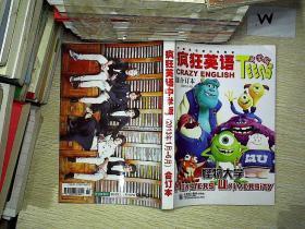 疯狂英语中学版  2013 1-6 合订本 .