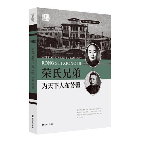 荣氏兄弟:为天下布芳馨(百年中国记忆·实业巨子)