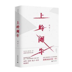 上嶺閹牛 凡一平著 廣西師范大學出版社