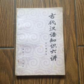 古代汉语知识六讲