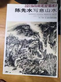中国当代美术家书系 陈先水写意山水