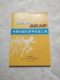 北京市高中物理 (力学)竞赛试题及参考答案汇编(第十九届一第二十九届)