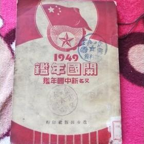 1949年开国年鉴又名新中国年鉴