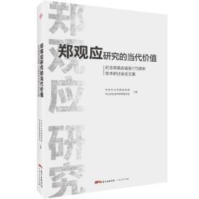 郑观应研究的当代价值:纪念郑观应诞辰175周年学术研讨会论文集