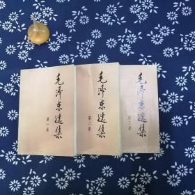 毛泽东选集(第1 2 3 卷) 3本合售