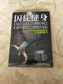 囚徒健身:用失传的技艺练就强大的生存实力