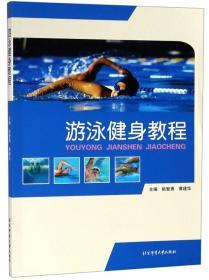 游泳健身教程
