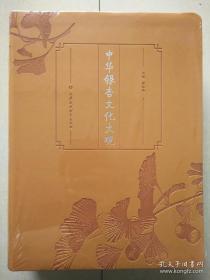 中华银杏文化大观(保证正版!!软精装16K未开封)