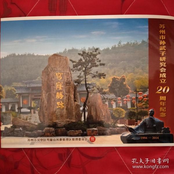 中国邮票《苏州市孙武子研究会成立20周年》