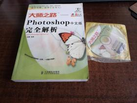 大师之路:Photoshop中文版完全解析