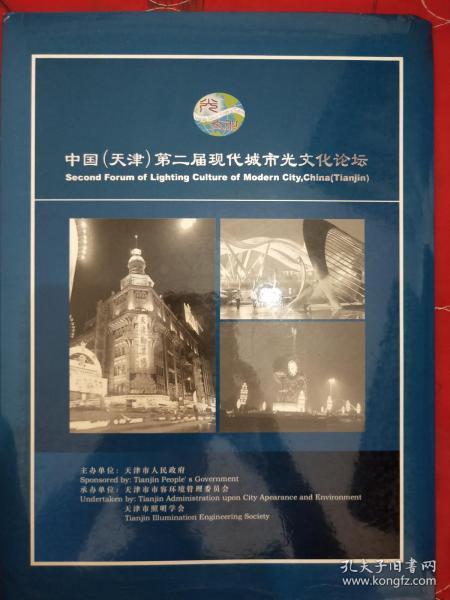 中国邮票《中国天津第二届现代城市光文化论坛》