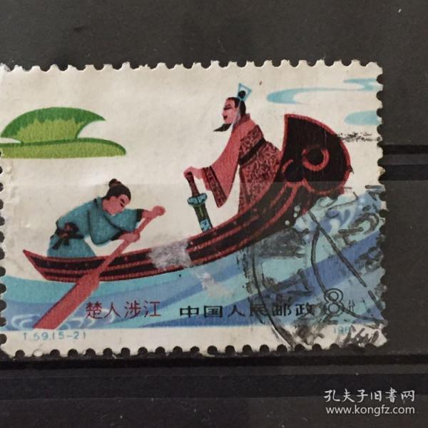T59 刻舟求剑邮票 (5-2)信销散票 一枚 揭薄  实图