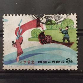 T59刻舟求剑邮票(5-5)信销散票一枚 揭薄有损 实图