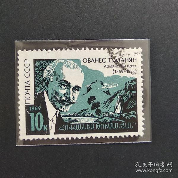 苏联邮票诗人图马尼扬