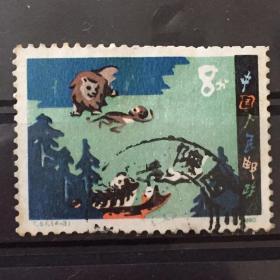T51童话咕咚邮票 (4-3)信销散票一枚 剪齿有黄 实图