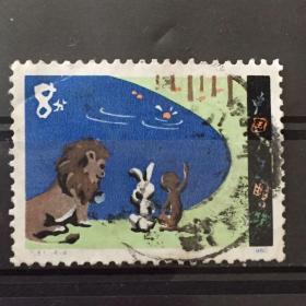 T51童话咕咚邮票 (4-4)信销散票一枚 折痕 实图