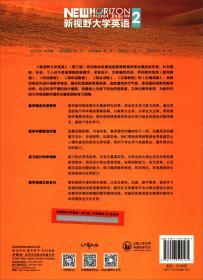 """新视野大学英语听说教程2(智慧版第3版附光盘)/""""十二五""""普通高等教育本科国家级规划教材"""
