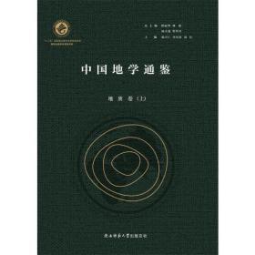 中国地学通鉴·地质卷(全二册)