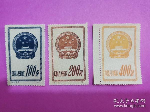 特1,国徽邮票,3枚,新票